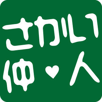sakai_nakoudo_g
