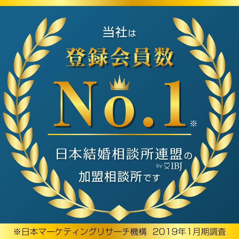 会員登録数No.1