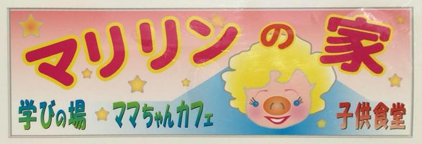 堺市の学びの場・ママちゃんカフェ・子ども食堂